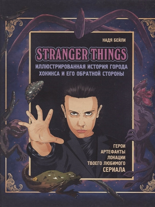 Stranger Things. Иллюстрированная история города Хокинса и его обратной стороны