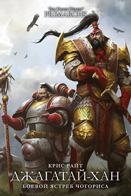 Warhammer 40000. Джагатай-Хан. Боевой Ястреб Чогориса (Райт К.)