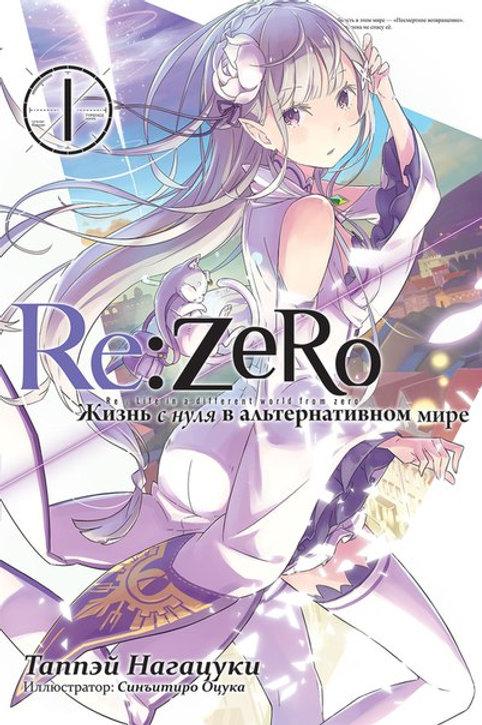 Re:Zero. Жизнь с нуля в альтернативном мире. Том 1 (ранобэ)