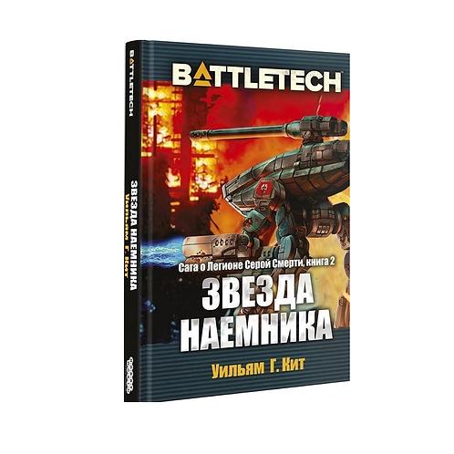 BattleTech: Звезда наемника (Сага о Легионе Серой Смерти, книга 2)