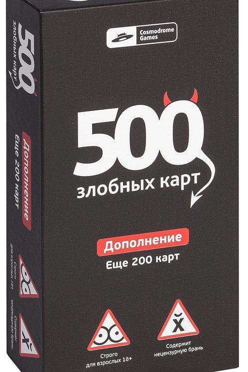 500 Злобных карт. Дополнение. Набор Черный