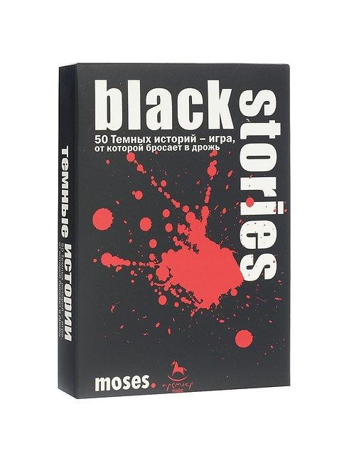 Black Stories 1 (Темные Истории)