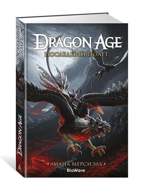 Dragon Age. Последний полет (Мерсиэль Л.)
