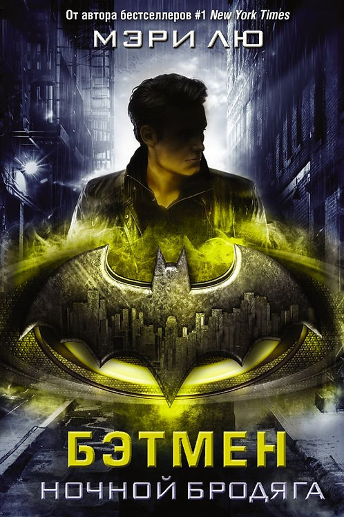 Бэтмен. Ночной бродяга (Мэри Лю)