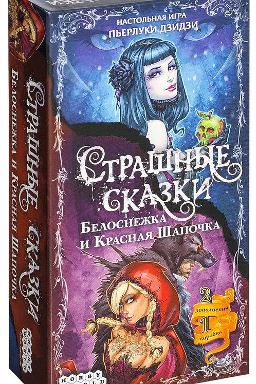 Страшные сказки. Красная Шапочка и Белоснежка