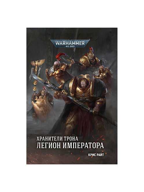 Warhammer 40000. Хранители Трона. Легион Императора (Райт К.)