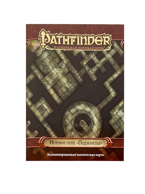 """Pathfinder. НРИ. Игровое поле """"Подземелье"""""""