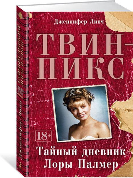 Твин-Пикс. Тайный дневник Лоры Палмер (Линч Дж.)