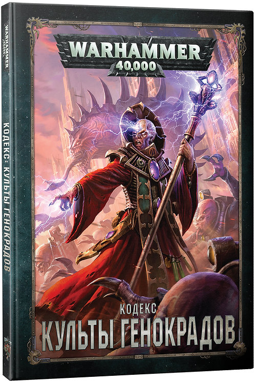 Warhammer 40,000. Кодекс: Культы Генокрадов