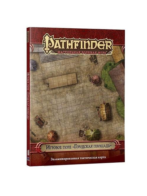 """Pathfinder. НРИ. Игровое поле """"Городская площадь"""""""