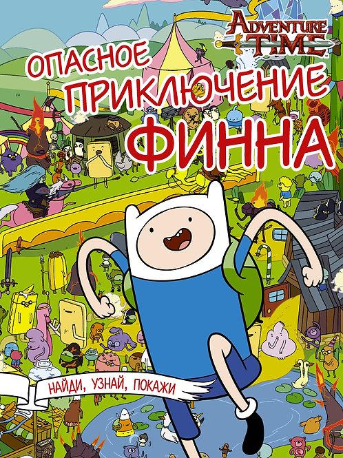 Adventure Time. Опасное приключение Финна. Найди, узнай, покажи
