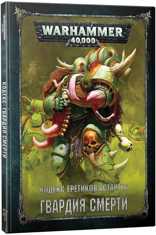 Warhammer 40,000. Кодекс: Гвардия смерти