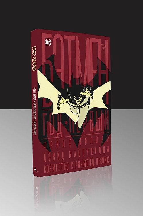 Бэтмен. Год Первый (Коллекционное издание)