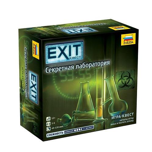 EXIT Квест. Секретная лаборатория