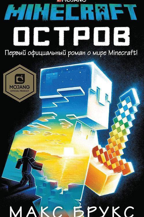 Minecraft: Остров (Макс Брукс)
