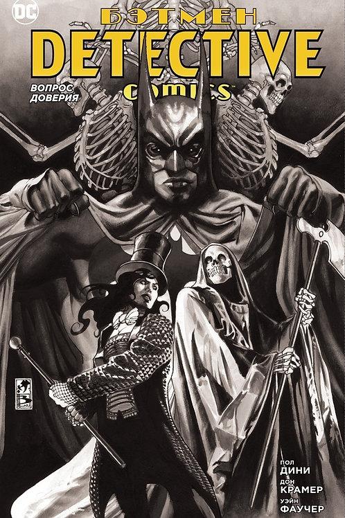 Бэтмен. Detective Comics. Вопрос доверия (сингл)