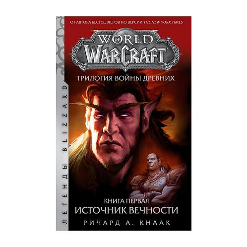 World of Warcraft. Трилогия Войны Древних: Источник Вечности (Ричард Кнаак)