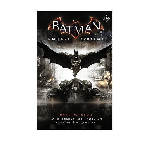 Бэтмен. Рыцарь Аркхема (Марв Вульфман)