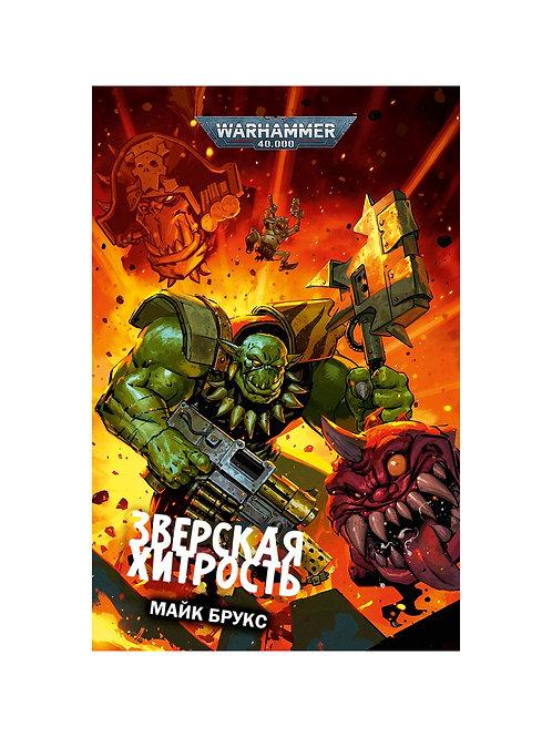 Warhammer 40000. Зверская хитрость (Брукс М.)