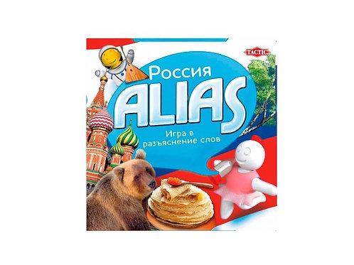 ALIAS: Россия