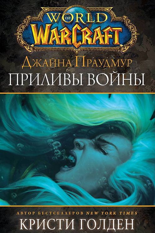 World of Warcraft: Джайна Праудмур. Приливы войны (Кристи Голден)