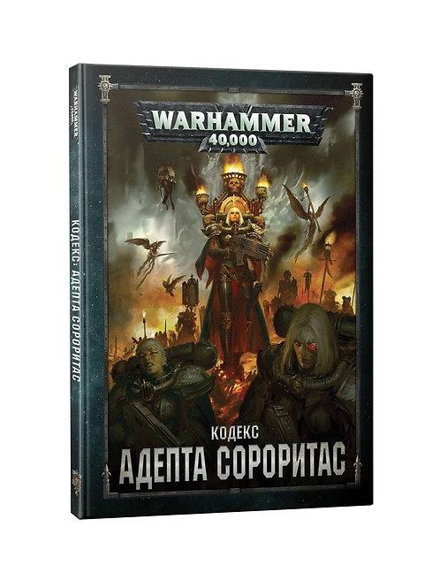 Warhammer 40,000. Кодекс: Адепта Сороритас