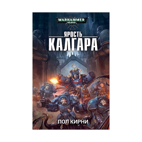 Warhammer 40000. Ярость Калгара (Кирни П.)
