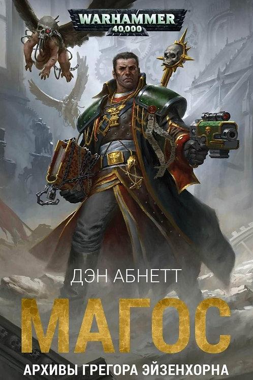 Warhammer 40000. Магос. Архивы Грегора Эйзенхорна (Абнетт Д.)