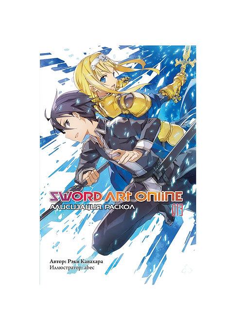 Sword Art Online. Том 13
