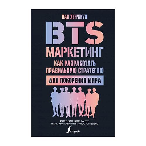 BTS-маркетинг: как разработать правильную стратегию для покорения мира