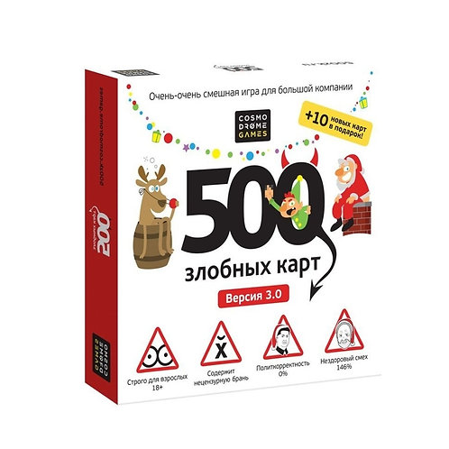500 Злобных карт. А у нас Новый Год!