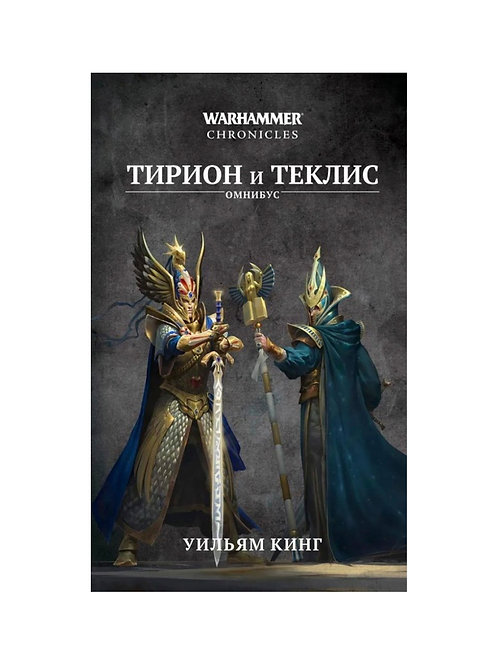 Warhammer: Fantasy. Тирион и Теклис (Кинг У.)