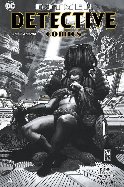 Бэтмен. Detective Comics. Укус акулы (сингл)