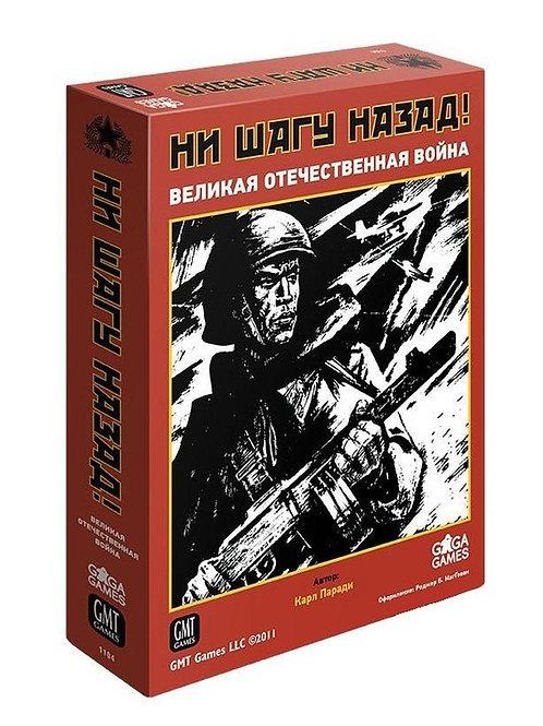 Ни шагу назад. Базовая игра (No Retreat! The Russian Front)