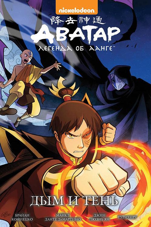 Аватар: Легенда об Аанге. Книга 4. Дым и тень