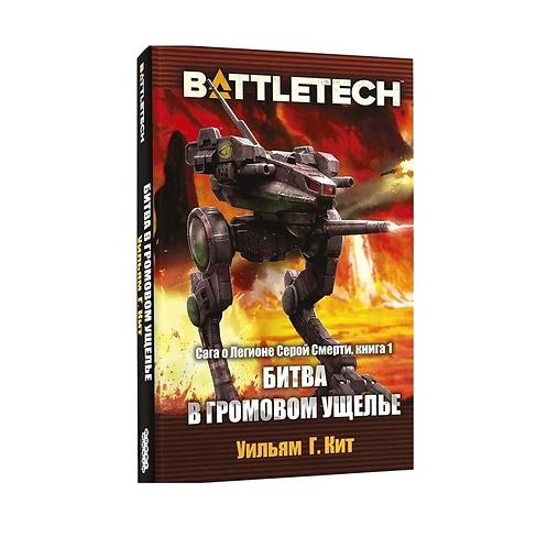 BattleTech: Битва в Громовом ущелье (Сага о Легионе Серой Смерти, книга 1)
