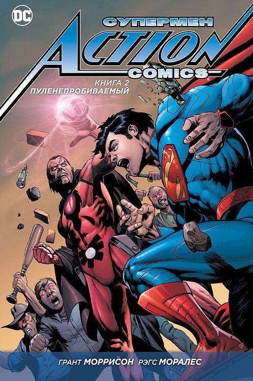 Супермен. Action Comics. Книга 2. Пуленепробиваемы
