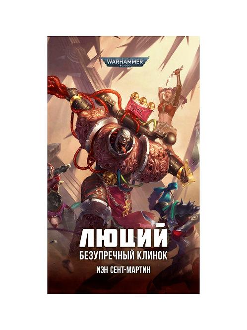 Warhammer 40000. Люций. Безупречный клинок (Иэн Сент-Мартин)