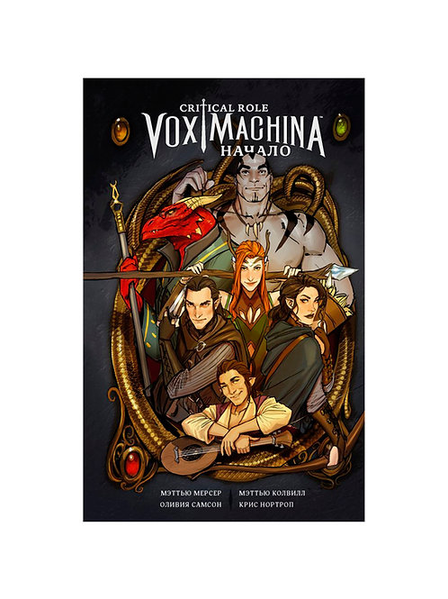 Critical Role. Vox Machina. Начало