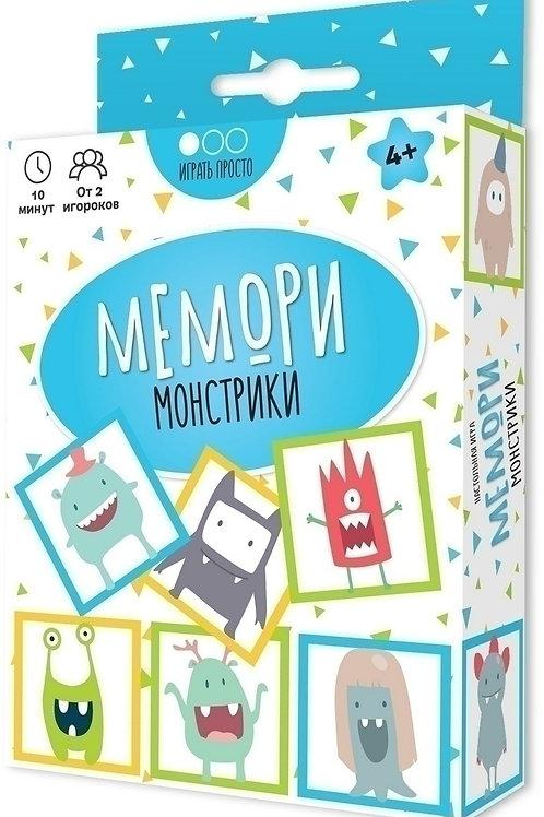 Мемори. Монстрики