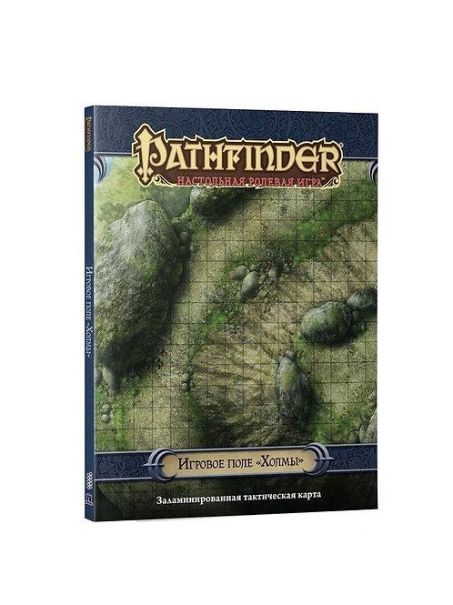 """Pathfinder. НРИ. Игровое поле """"Холмы"""""""