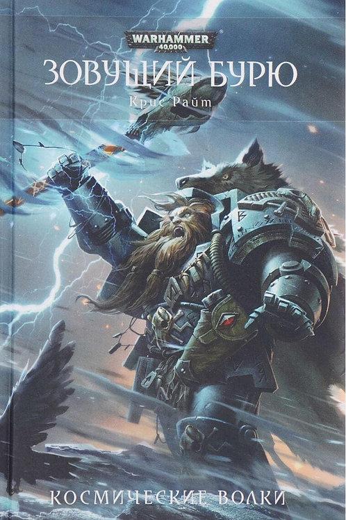 Warhammer 40000. Зовущий бурю (Райт К.)