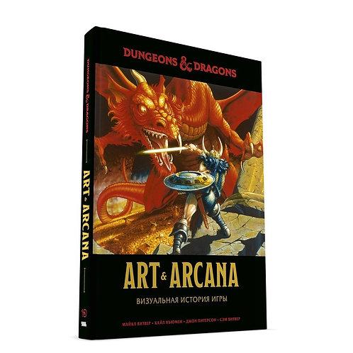 Dungeons & Dragons Art & Arcana: Визуальная история игры