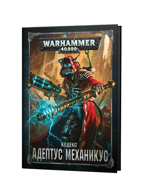 Warhammer 40,000. Кодекс: Адептус Механикус