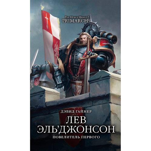 Warhammer 40000. Лев Эль Джонсон. Повелитель первого (Гаймер Д.)