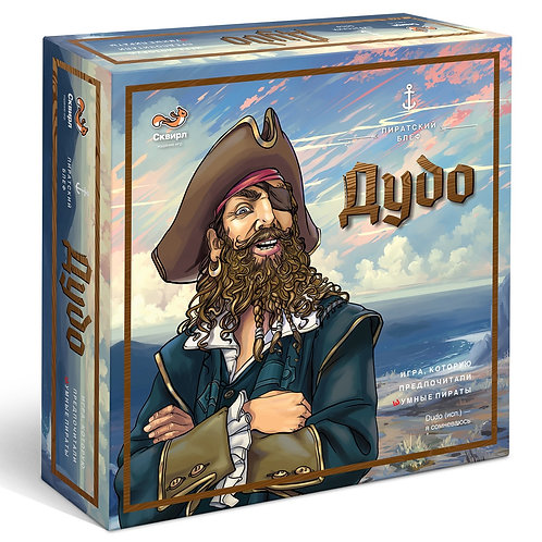 Дудо. Пиратский блеф