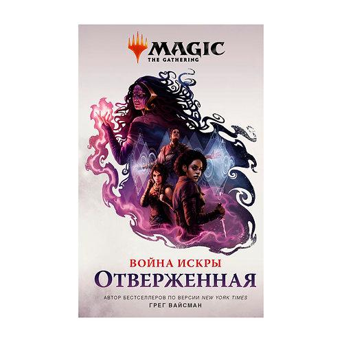 Magic: The Gathering. Война Искры: Отверженная