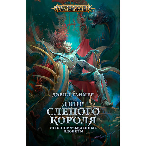 Warhammer: Fantasy. Двор Слепого Короля (Гаймер Д.)