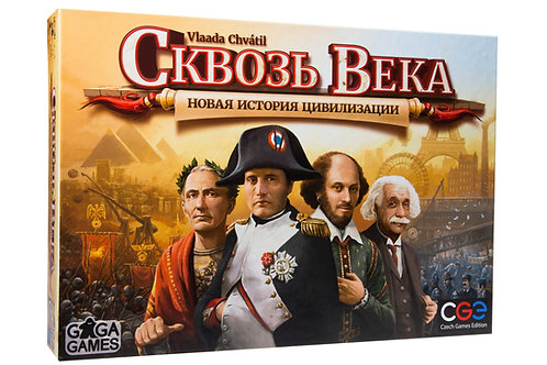 Сквозь века (Through the Ages: A New Story of Civilisation)
