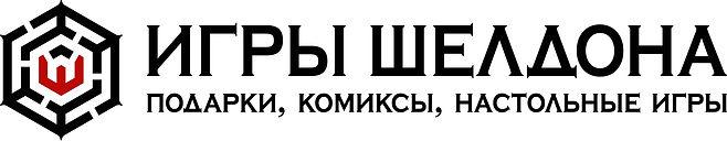 Игры Шелдона новый логотип гор.jpg